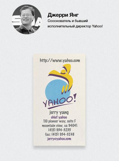 Джеррі Янг, засновник Yahoo