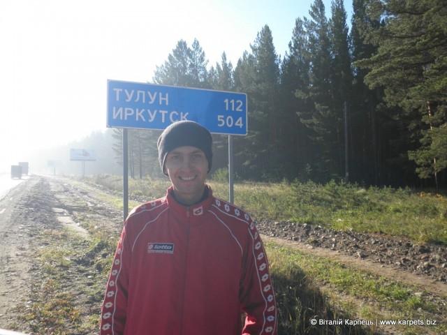 До Іркутська залишився всього лише одинь день дороги!