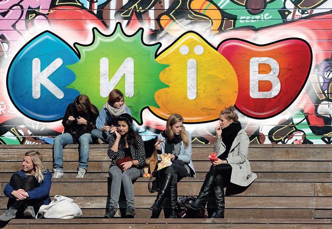 Київ - місто, де все починається