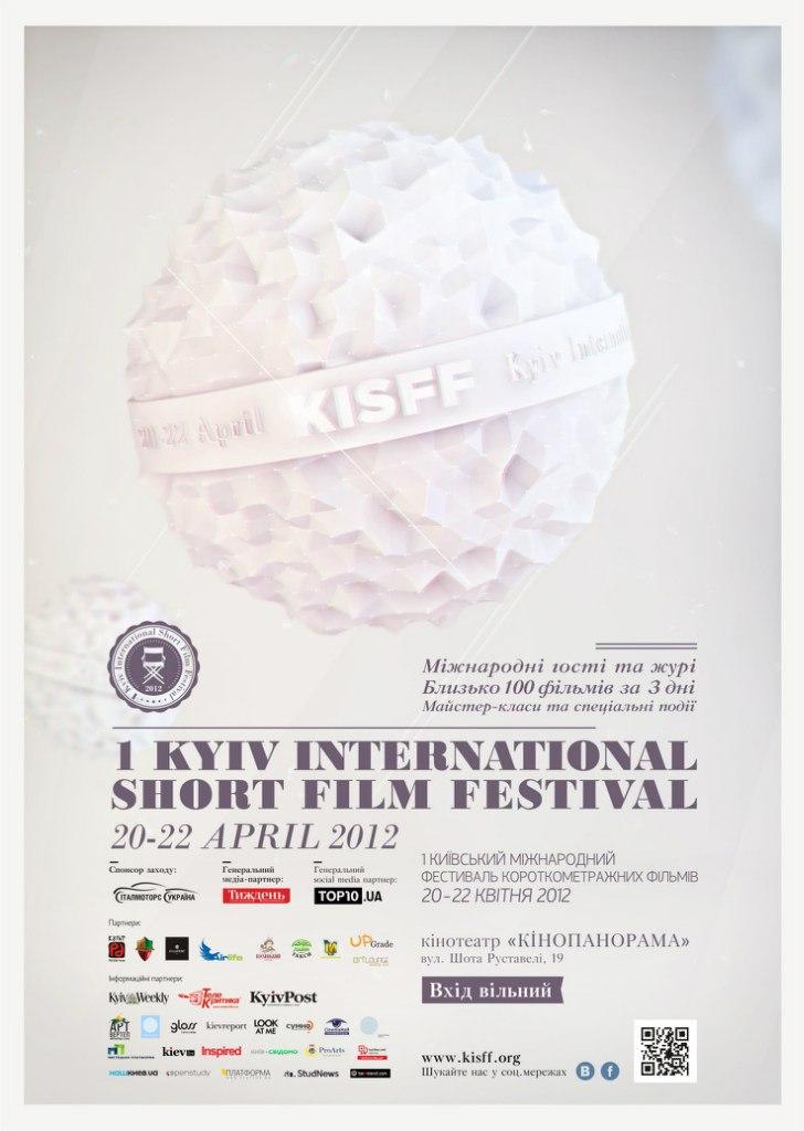 І Київський міжнародний фестиваль короткометражних фільмів