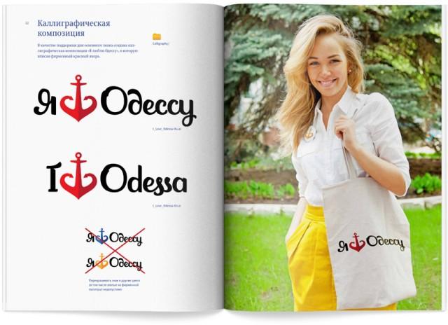 Брендбук Одеси