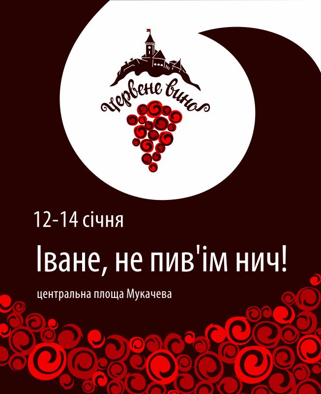Червене вино