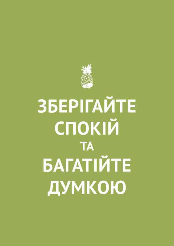 """Ілля Стронґовський, дизайнер - про серію """"Зберігайте спокій"""", українські книжки та видавництва"""
