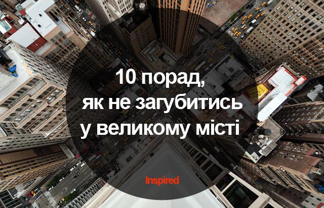 10 порад, як не загубитись у великому місті