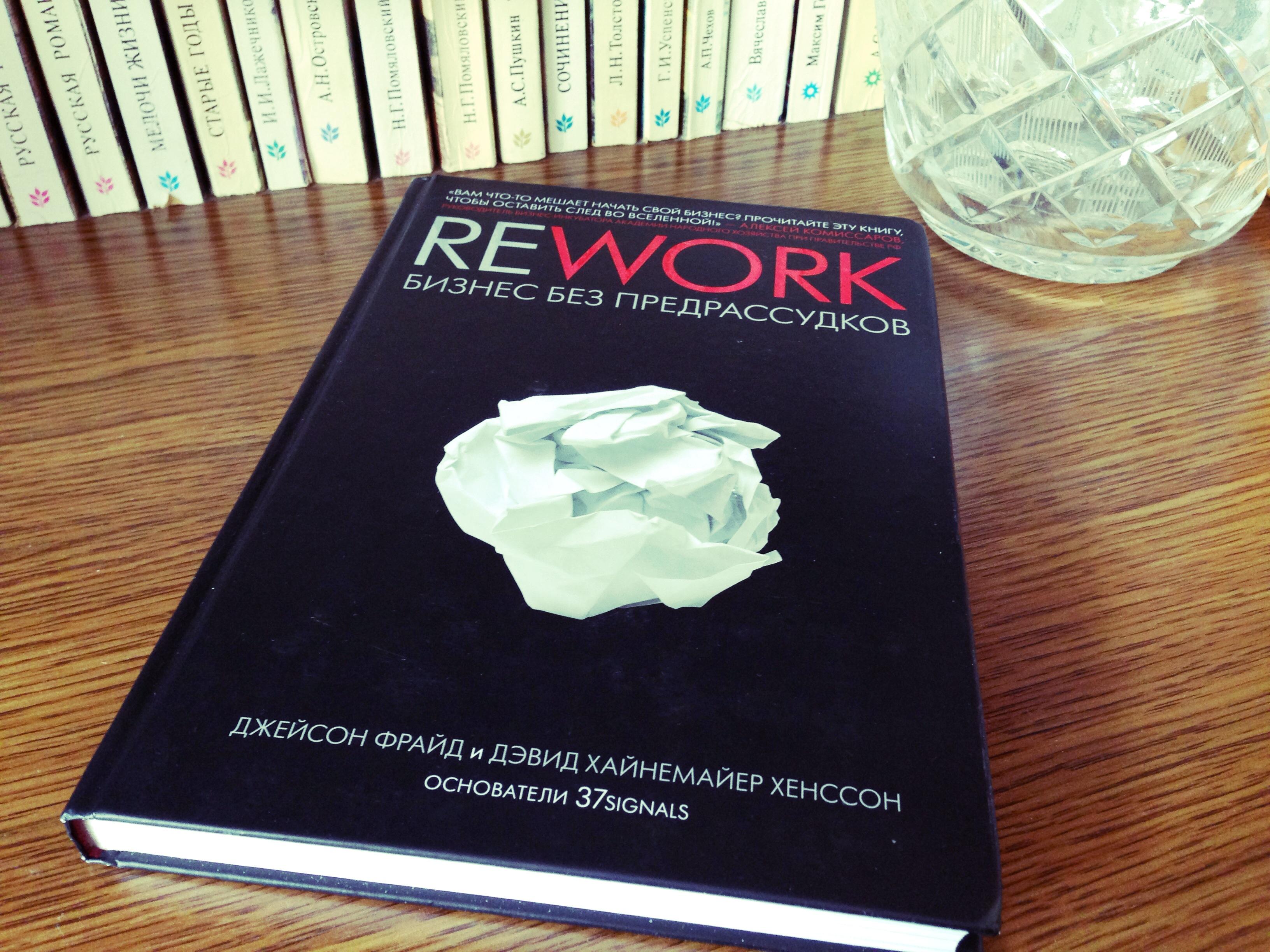 """Inspired Books: """"Rework"""" - інший підхід до роботи"""