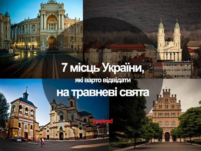 Сім місць України, які варто відвідати на травневі свята