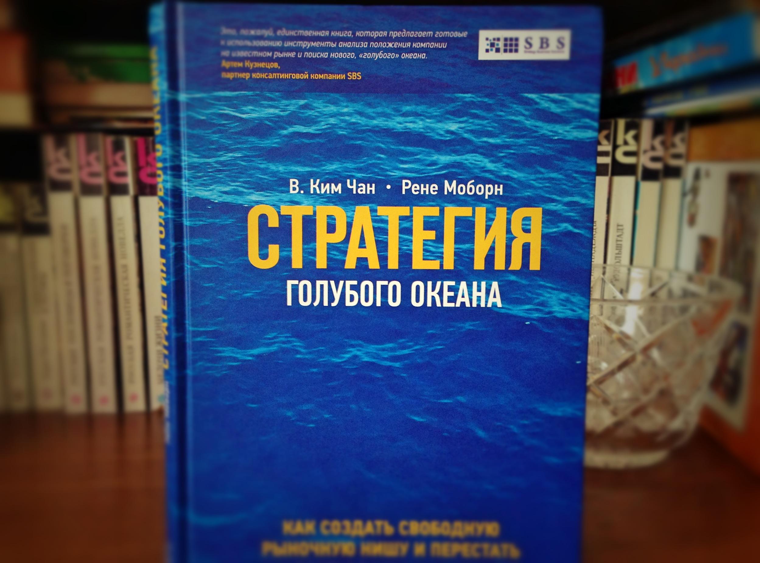 """Inspired Books: """"Стратегія блакитного океану"""""""