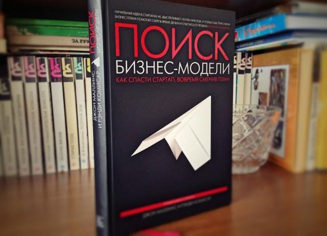 """Inspired Books: """"Пошук бізнес-моделі"""""""