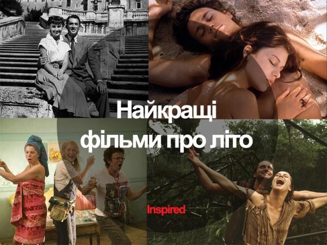 Найкращі фільми про літо
