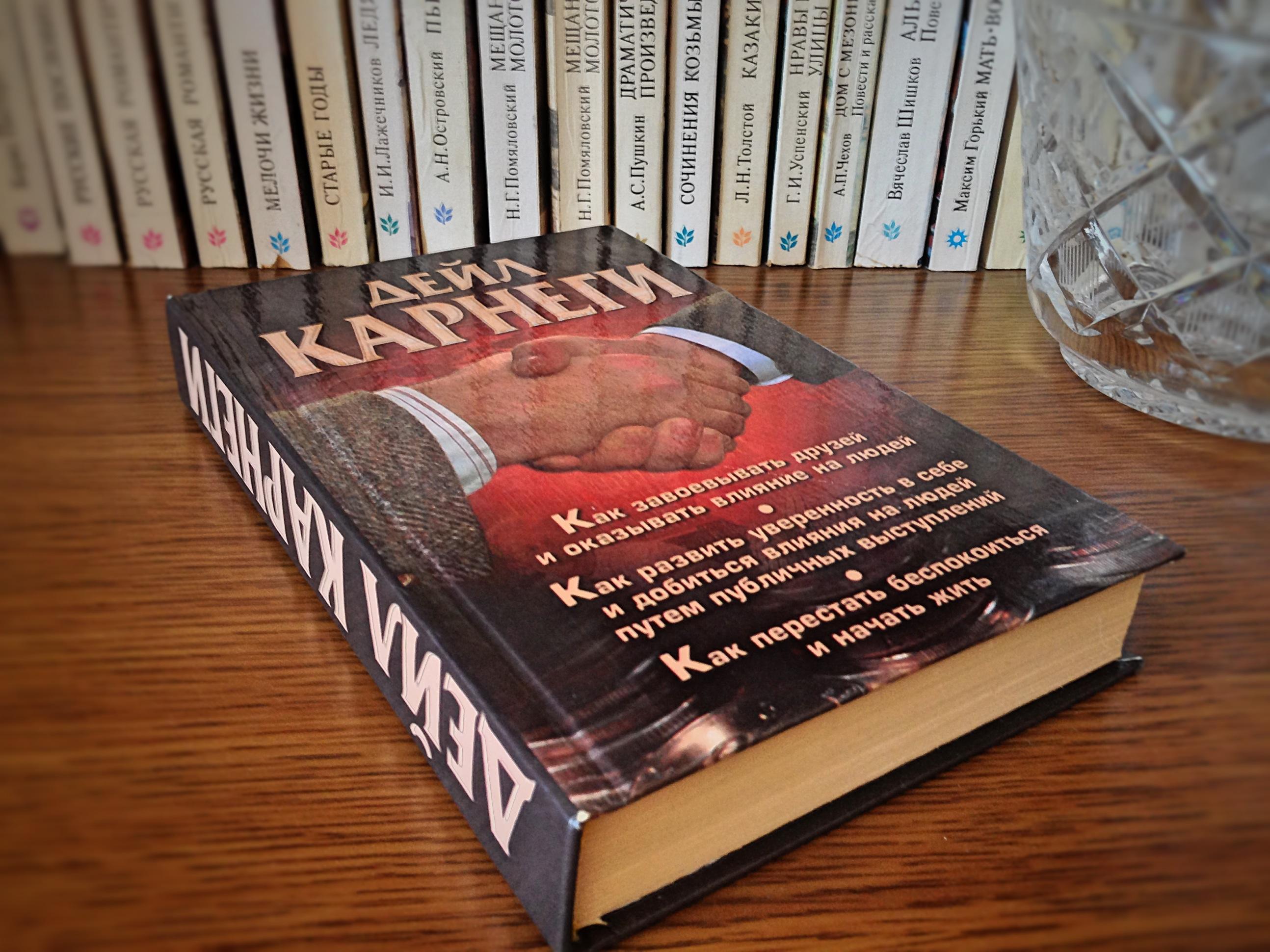 Inspired Books: Три знакові книги Дейла Карнегі