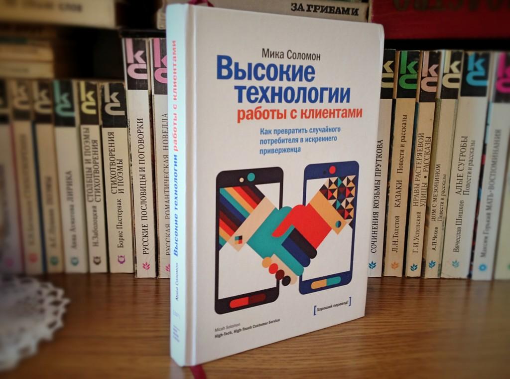 """Inspired Books: """"Високі технології роботи з клієнтами"""""""