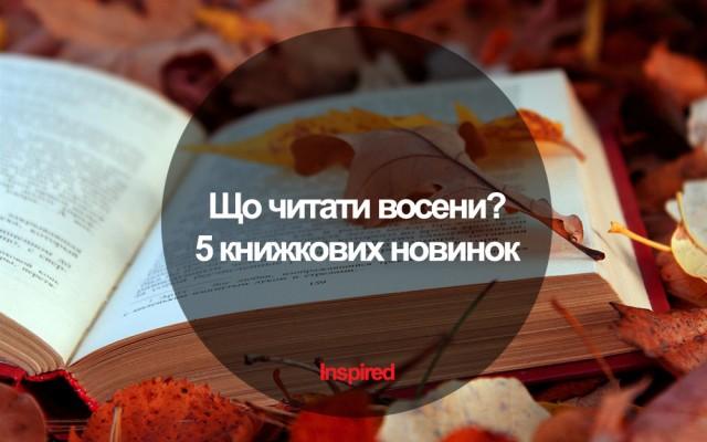 autumn-readings