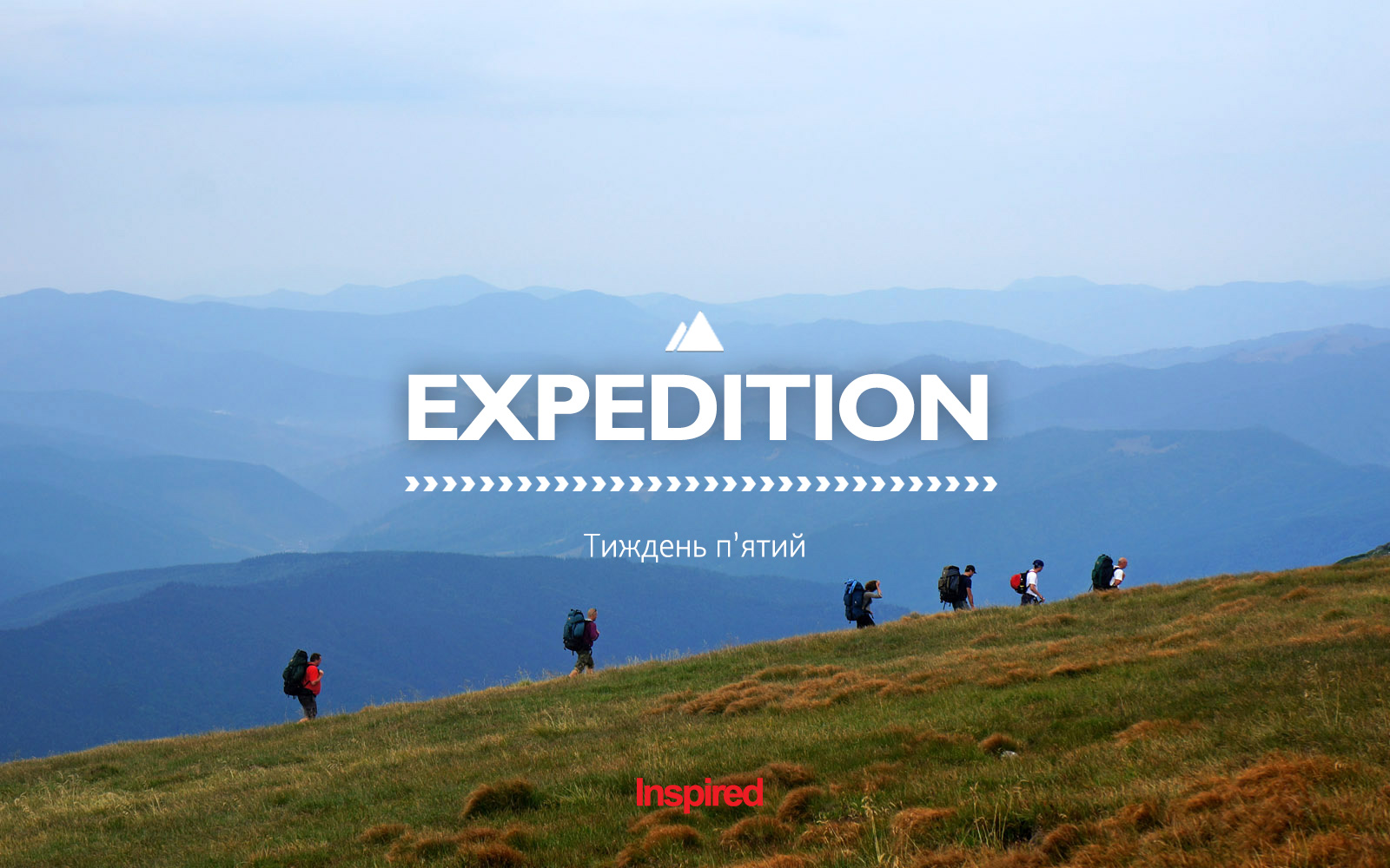 Inspired Expedition: Тиждень п'ятий