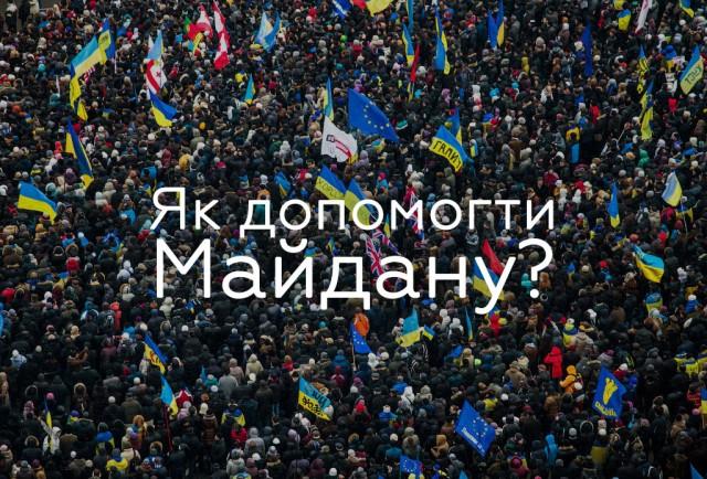 help-euromaidan