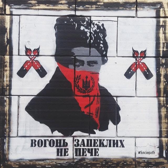 Sociopath: ікони революції