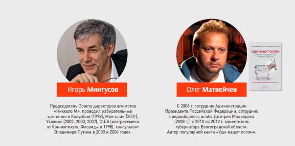 Расписание весеннего курса PolitPR - Master of Political Management (3 - 6 апреля 2014 года) _ Новости _ Master of Political Management 2014-02-26 13-06-13 2014-02-26 13-06-14