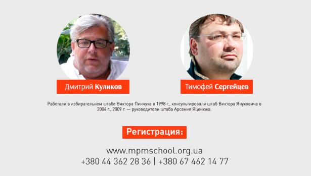 Расписание весеннего курса PolitPR - Master of Political Management (3 - 6 апреля 2014 года) _ Новости _ Master of Political Management 2014-02-26 13-06-36 2014-02-26 13-06-38