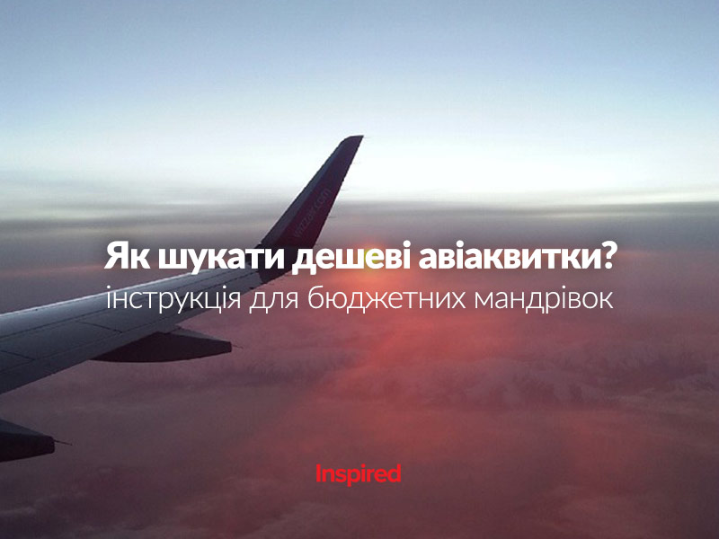 Як шукати дешеві авіаквитки  10 порад та хитрощів 9c0a2b8a49da3