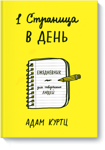 stranica_v_den-big1