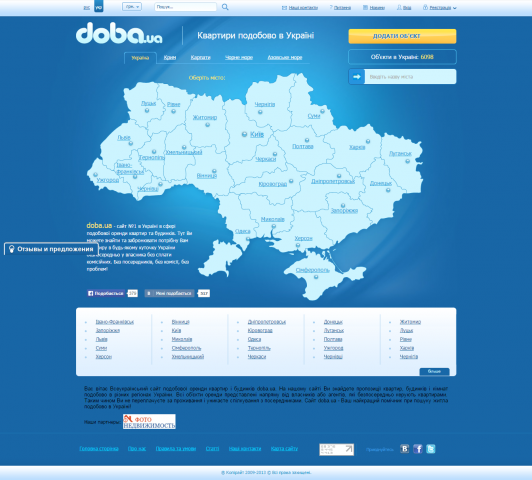 Квартири подобово від господарів. Оренда квартир подобово без посередників в Україні Doba.ua