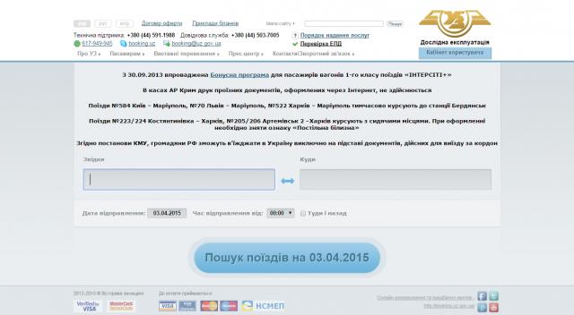 Онлайн резервування та придбання квиткiв Укрзалізниця