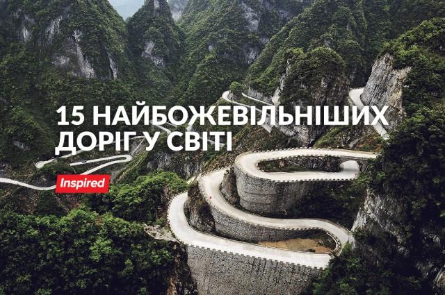 15-roads