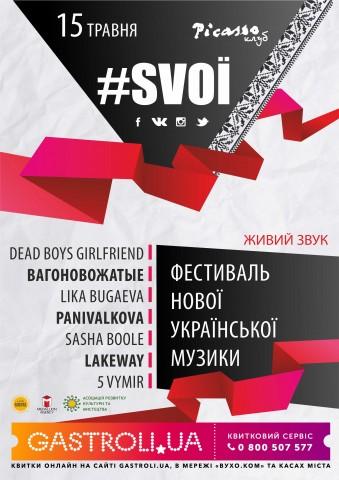#SVOЇ_poster_1.0