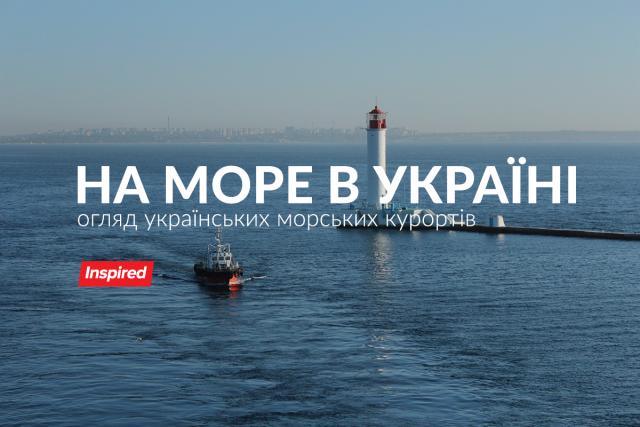 ukrainian-sea