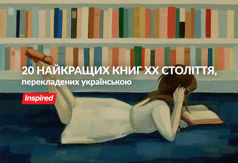 20 найкращих книг ХХ століття, перекладених українською