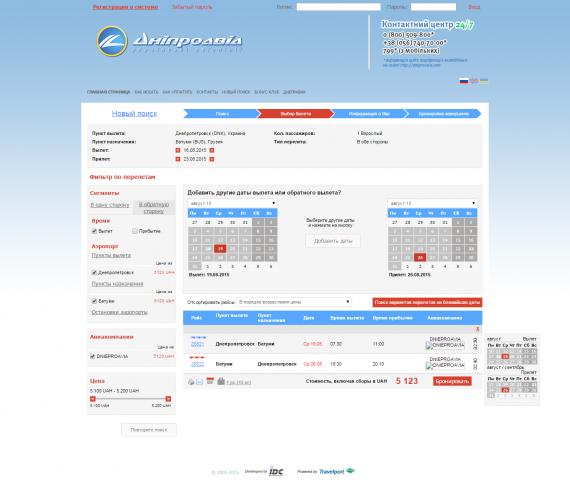 screenshot-booking.dniproavia.com 2015-06-05 11-54-50