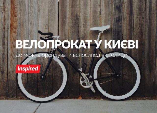 bikerentkiev