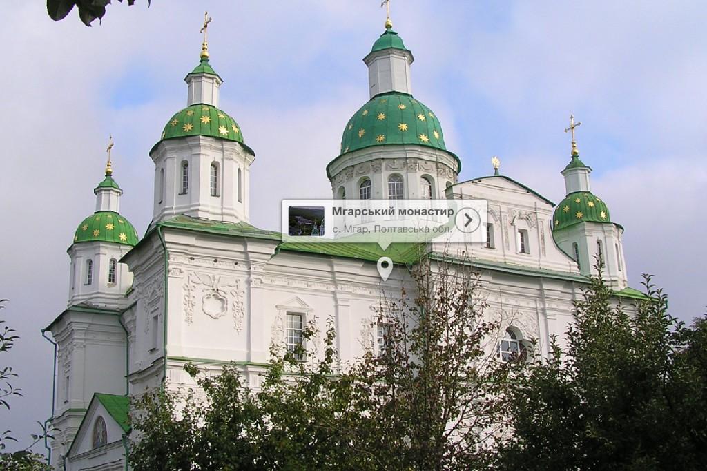3_мгарський монастир