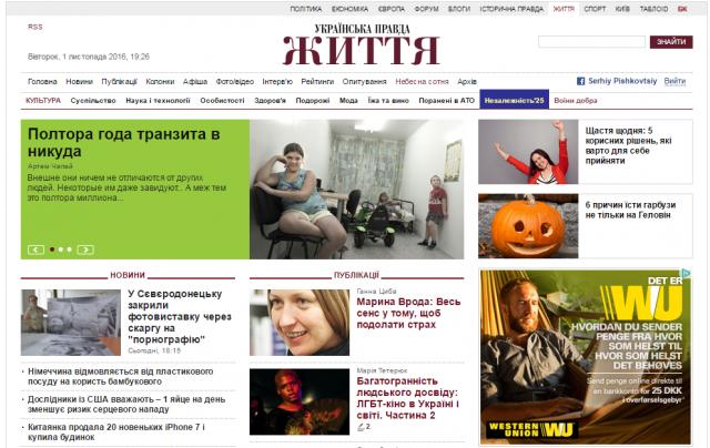 2016-11-01-19_28_28-ukrayinska-pravda-_zhyttya