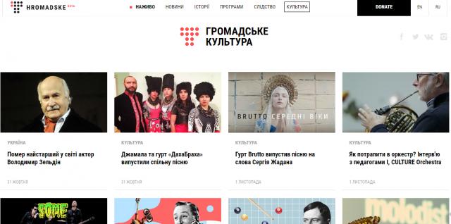 2016-11-01-19_30_30-hromadske-ua_culture