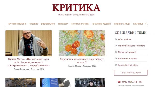 2016-11-01-19_32_11-krytyka-_-mizhnarodnyj-oglyad-knyzhok-ta-idej